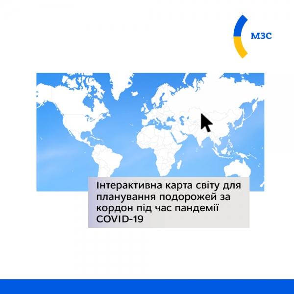 Інтерактивна карта світу для планування подорожей за кордон під час пандемії COVID-19