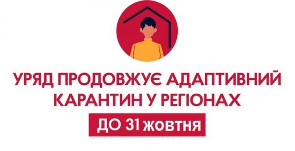 В Україні продовжили адаптивний карантин