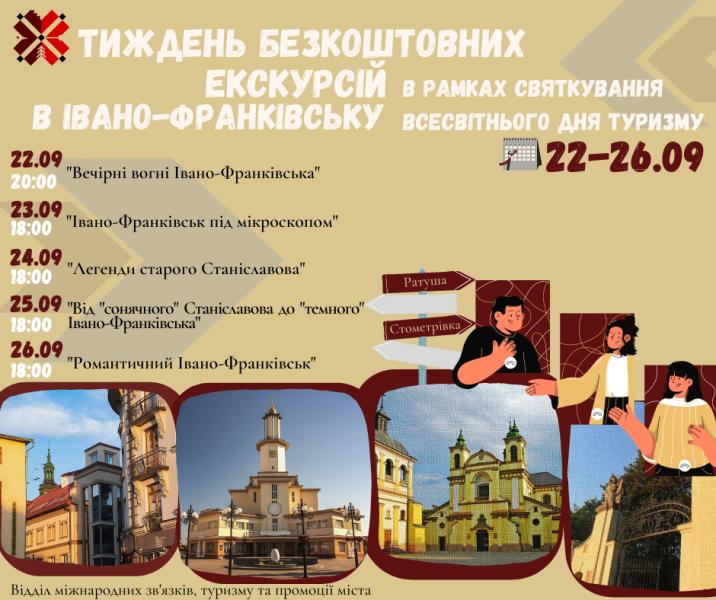 Тиждень тематичних екскурсій в Івано-Франківську