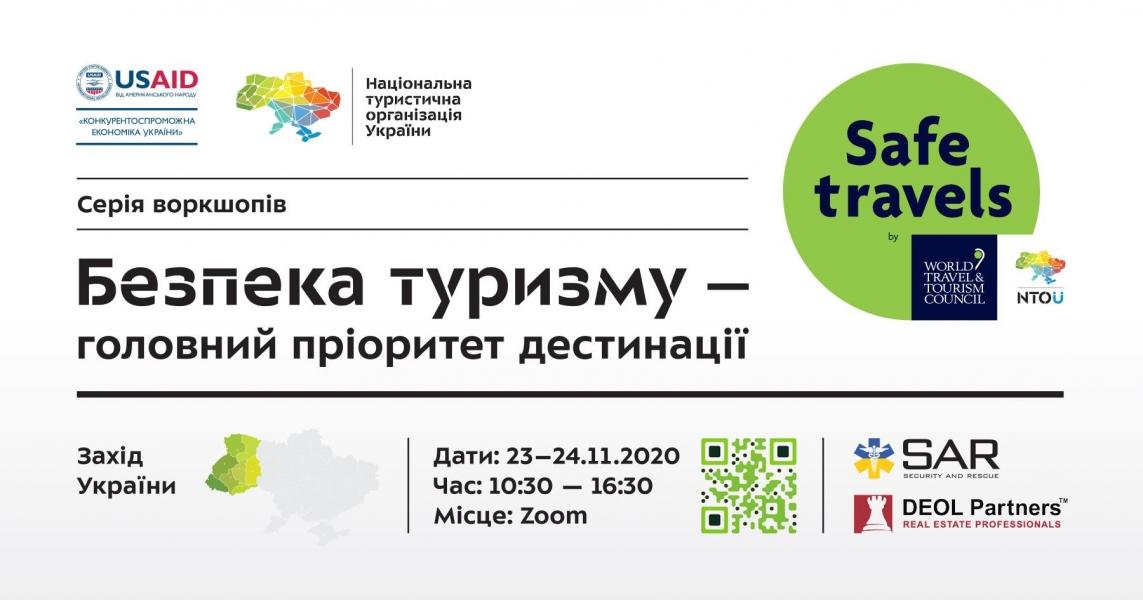 Запрошуємо взяти участь у воркшопі: Безпека туризму – головний пріоритет дестинації