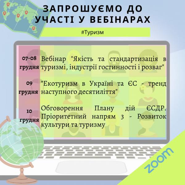 Долучайтеся разом із нами до участі у вебінарах на туристичну тематику!