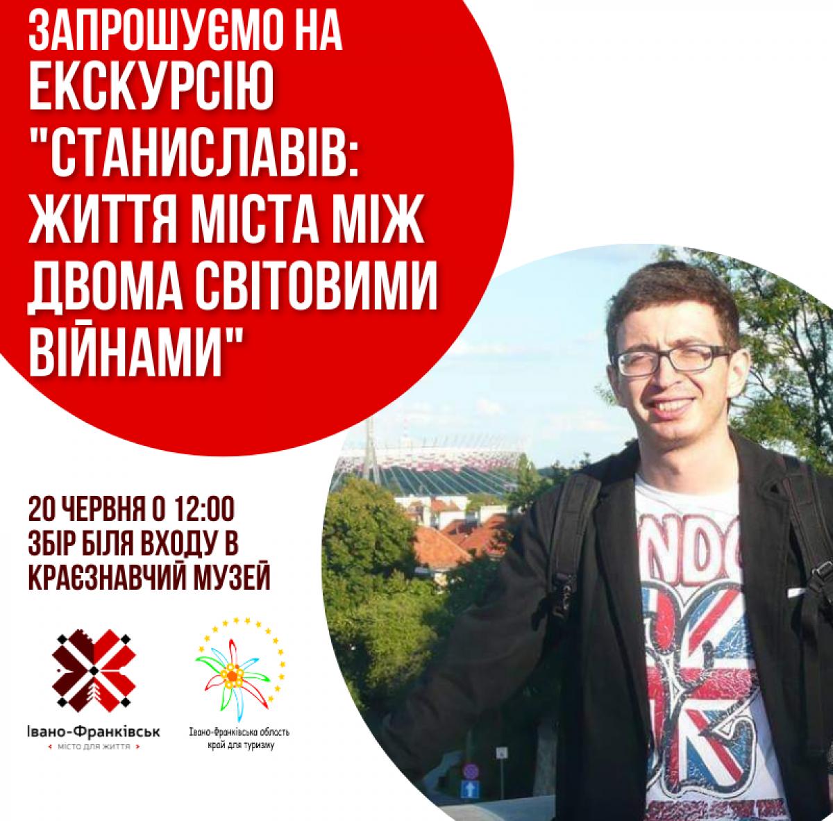 На екскурсію міжвоєнним Станіславовом вас запрошує екскурсовод Петро Гаврилишин