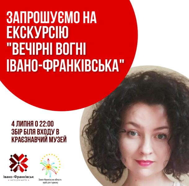 Цієї неділі екскурсію вечірнім Івано-Франківськом проведе Людмила Жирак
