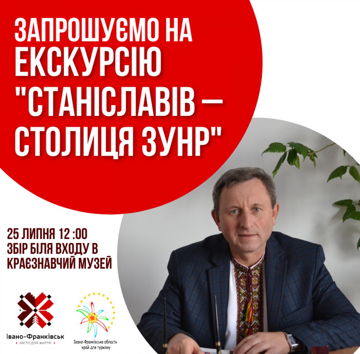 Запрошуємо познайомитись зі Станіславовом часів ЗУНР!