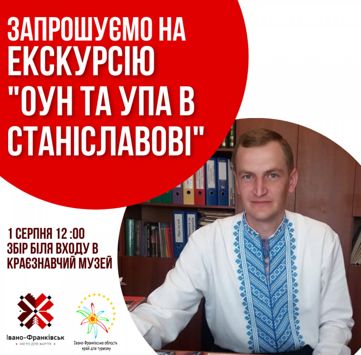 """""""ОУН та УПА в Станіславові"""""""