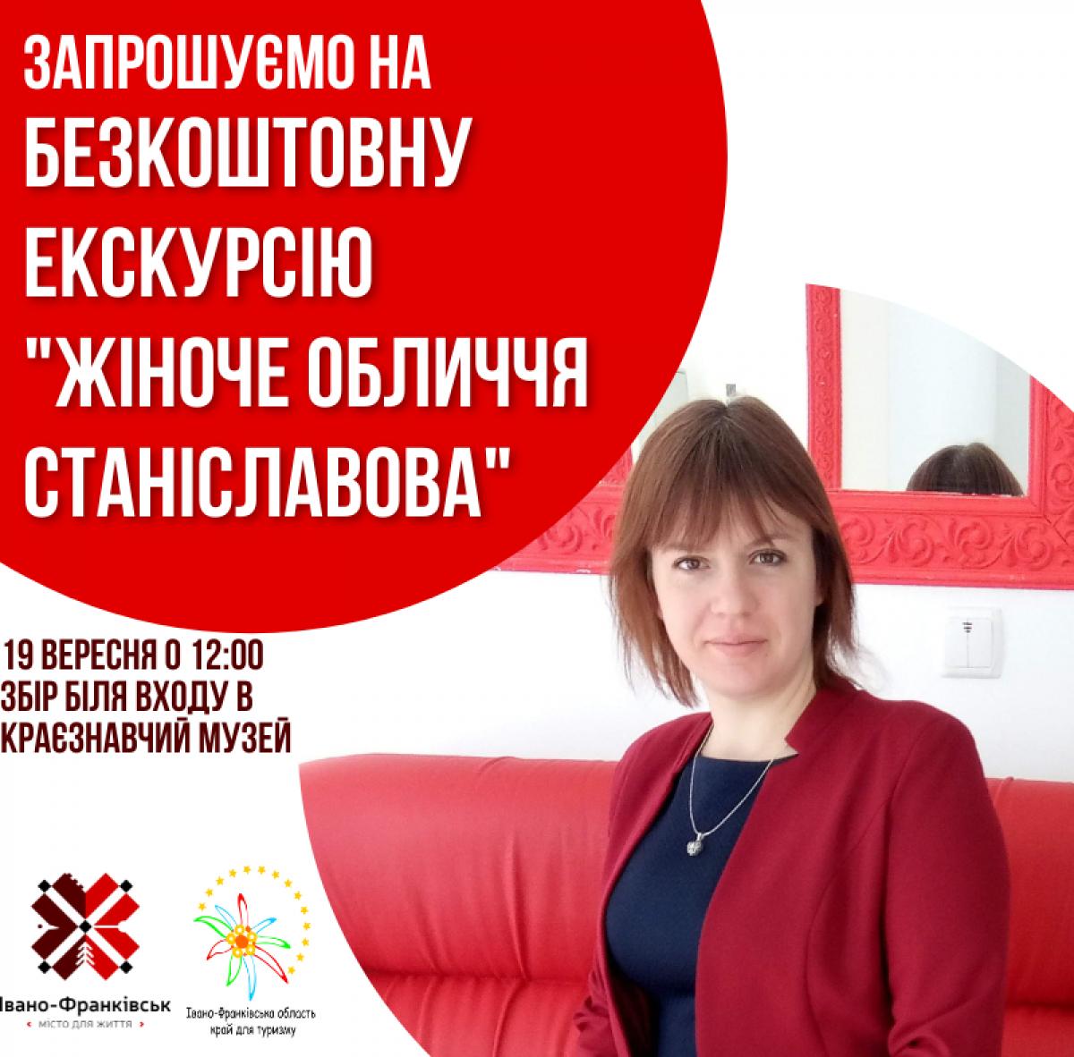 Запрошуємо на екскурсію «Жіноче обличчя Станіславова» - 19 вересня!