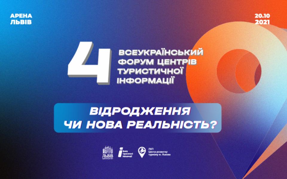 IV Всеукраїнський форум Центрів туристичної інформації
